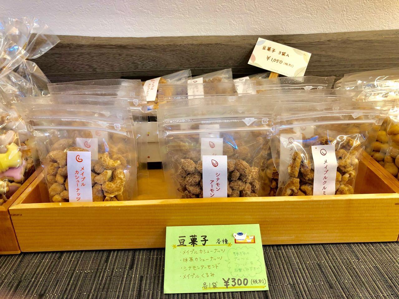 中津川お菓子所しん豆菓子