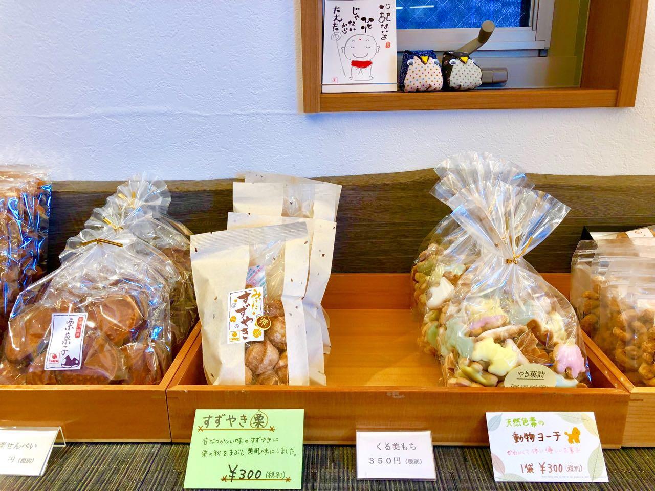 中津川しんの懐かしいお菓子
