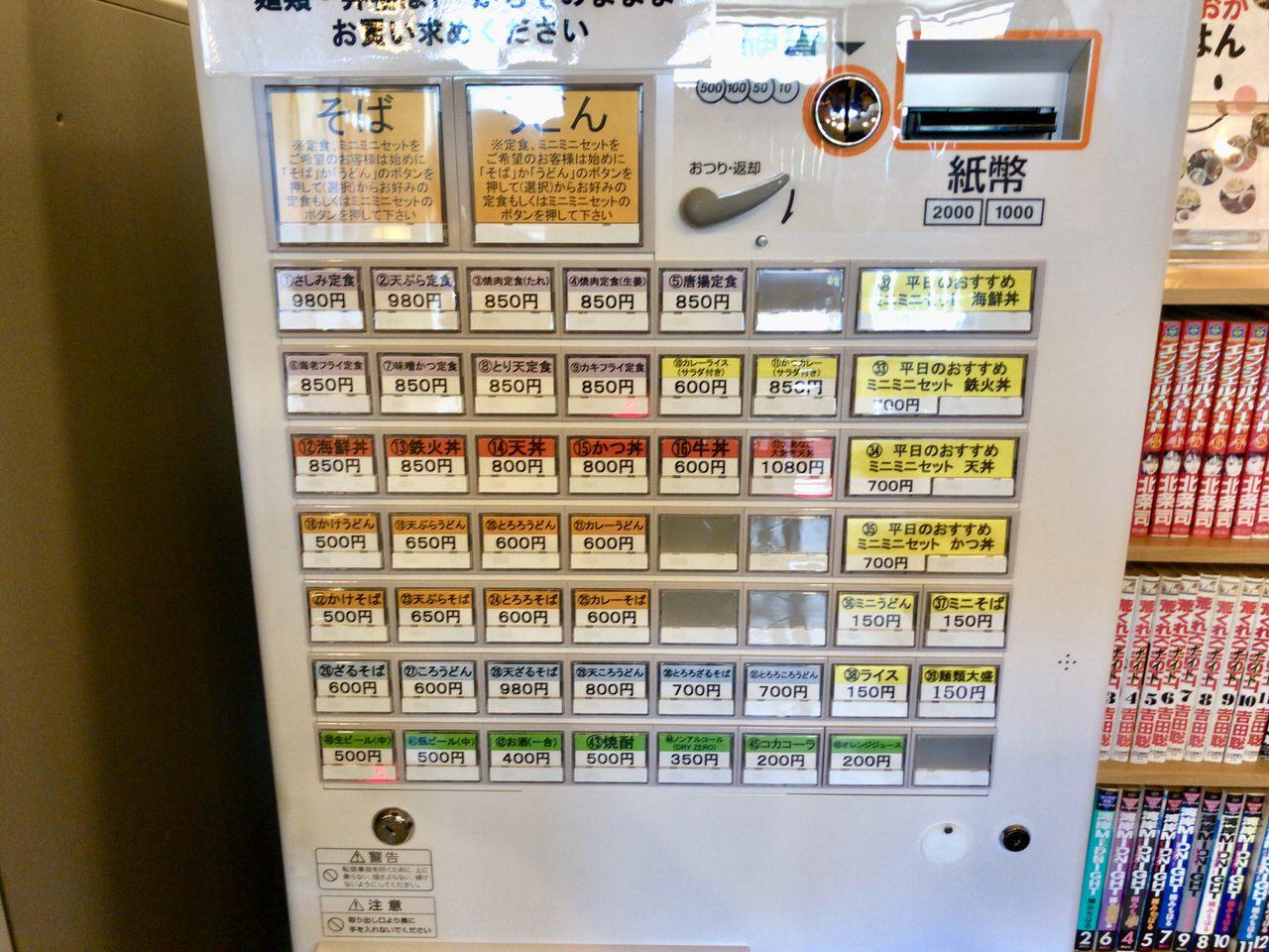伸のランチ食券機