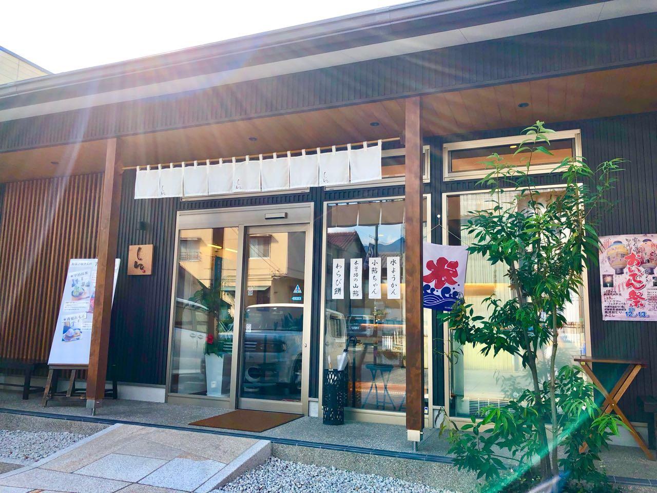 中津川お菓子所しんのお店