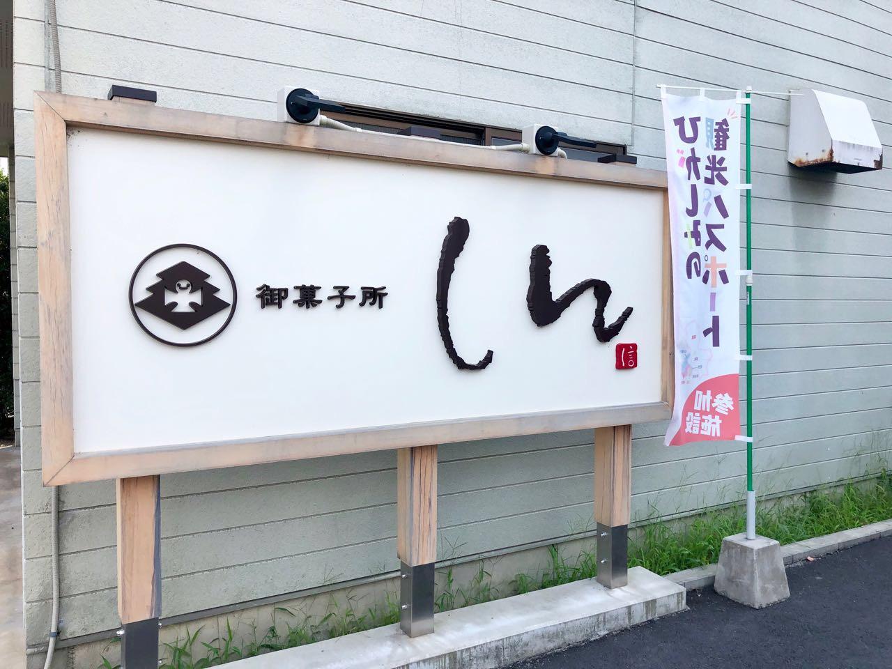 中津川お菓子所しん
