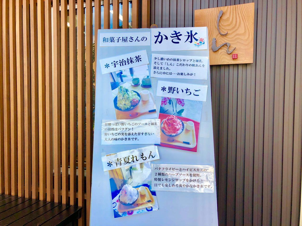 中津川和菓子屋さんのかき氷