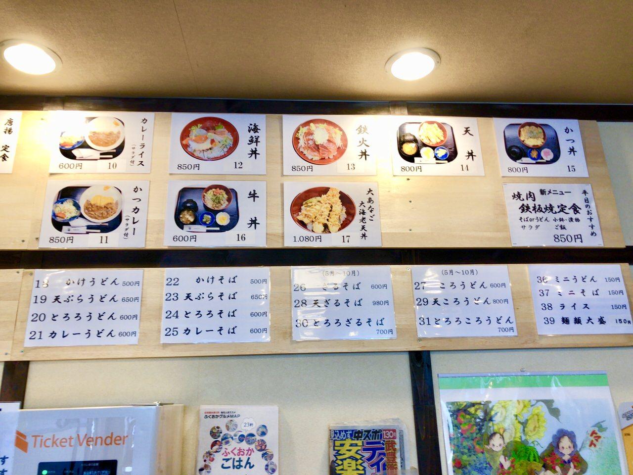 福岡の伸のメニュー表
