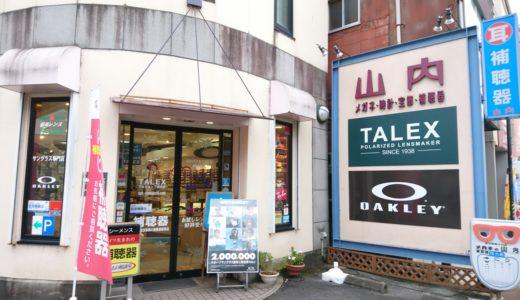 サングラスを選ぶなら「メガネの山内」さん中津川駅前です