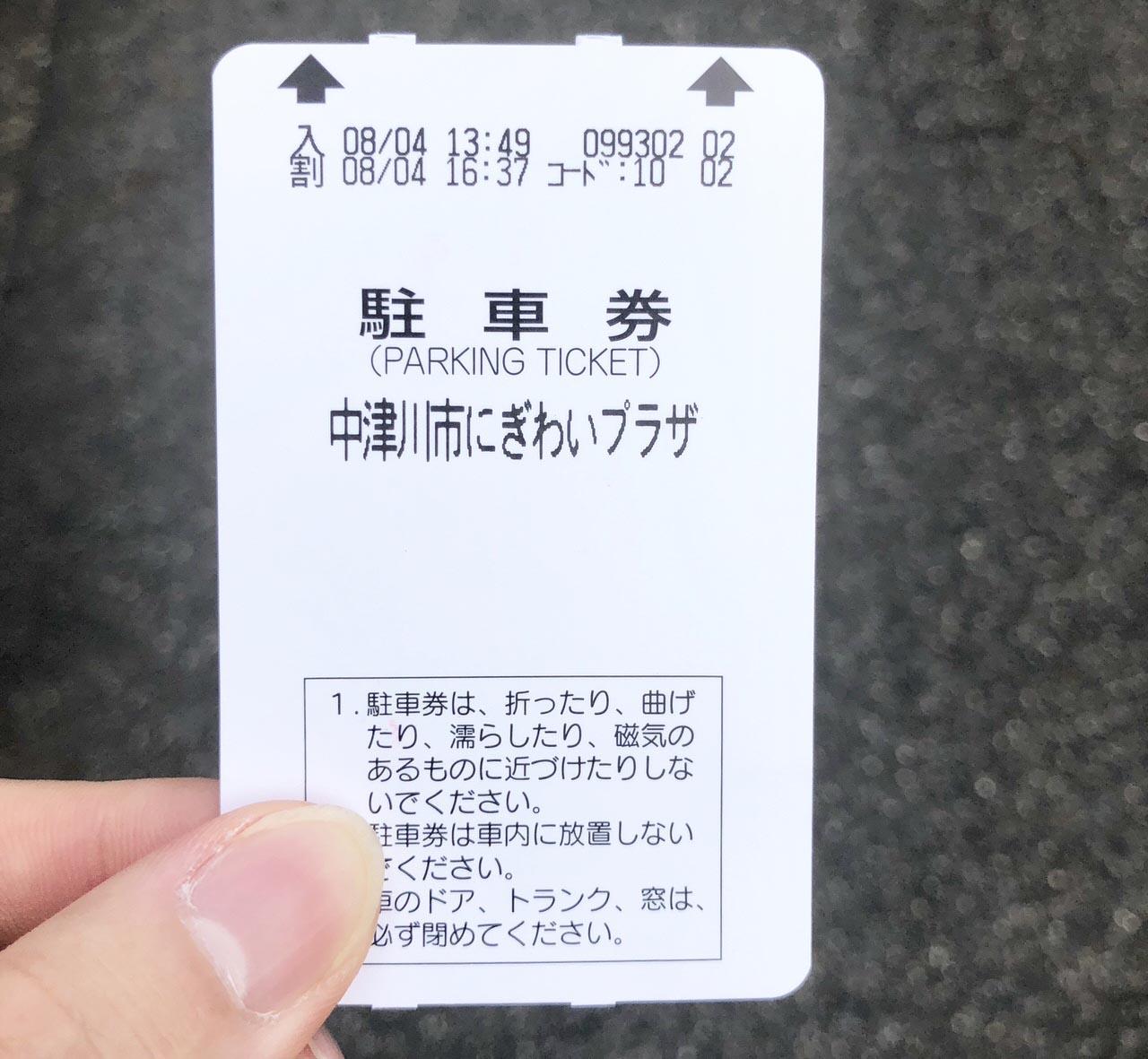 にぎわいプラザの駐車場券