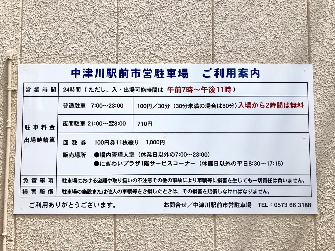 中津川駅前市営駐車場立体の注意点