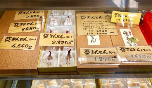 中津川市付知町の「伊那屋」の栗きんとんは中津川産の栗で美味しい!
