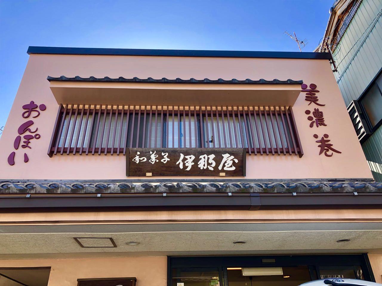 付知町の伊那屋のお店