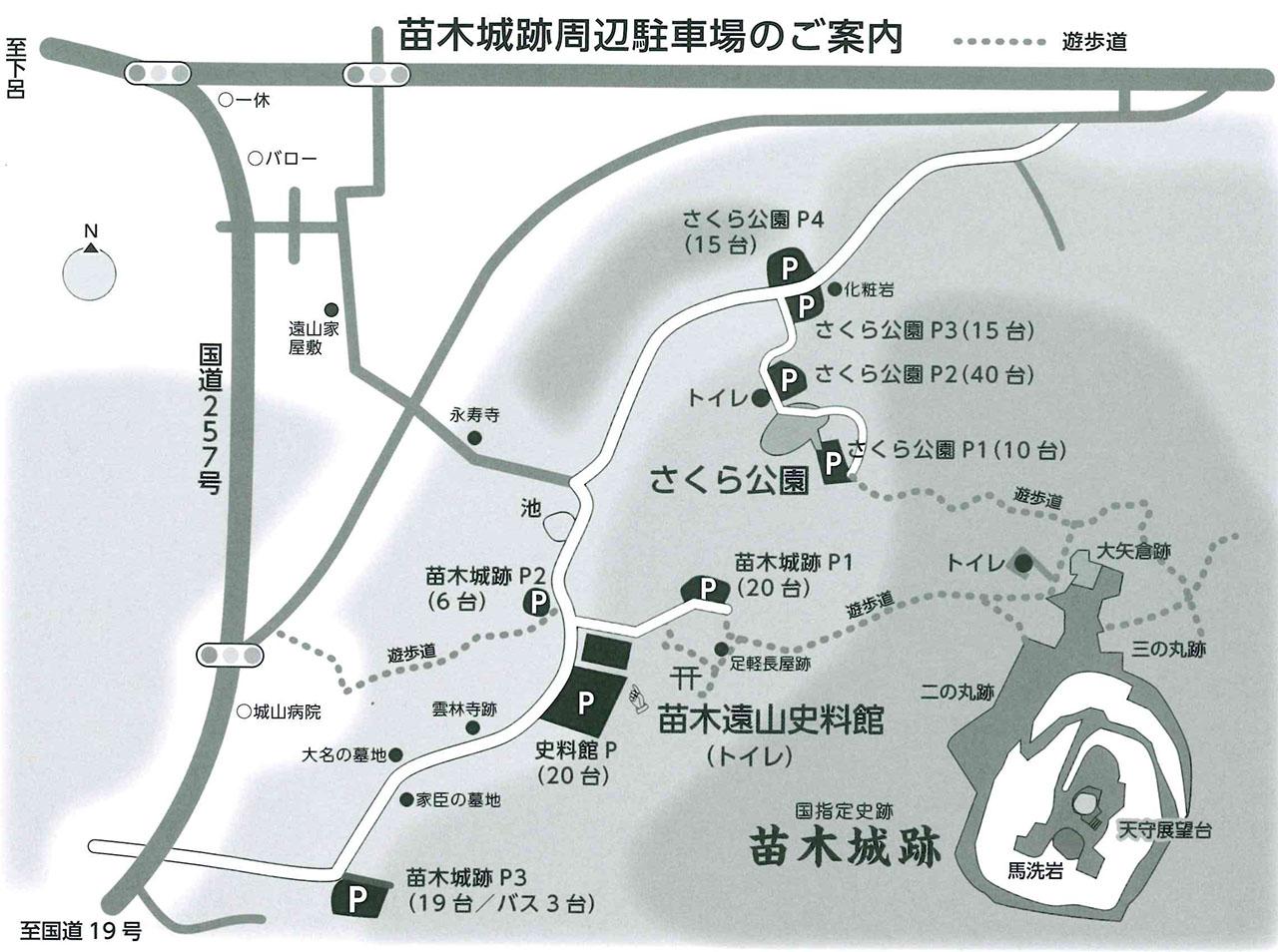 苗木城の周辺駐車場マップ