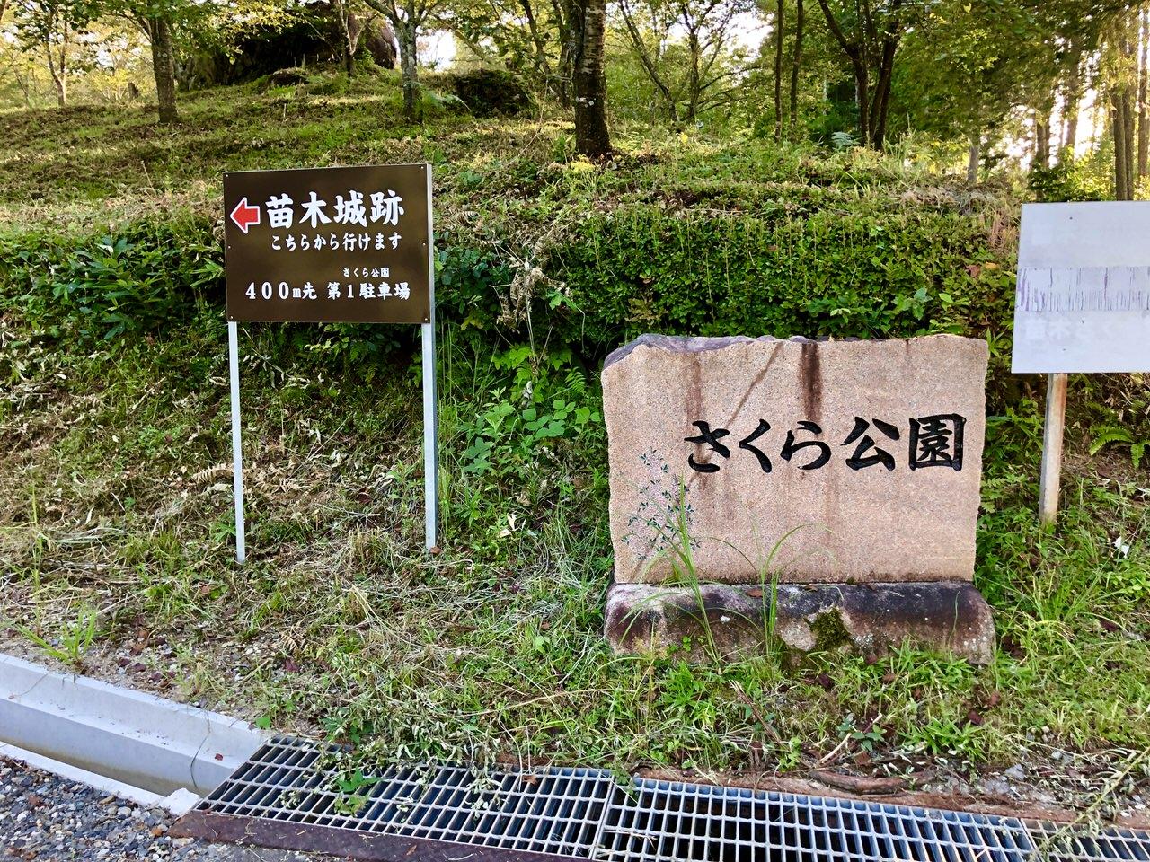さくら公園の石の看板