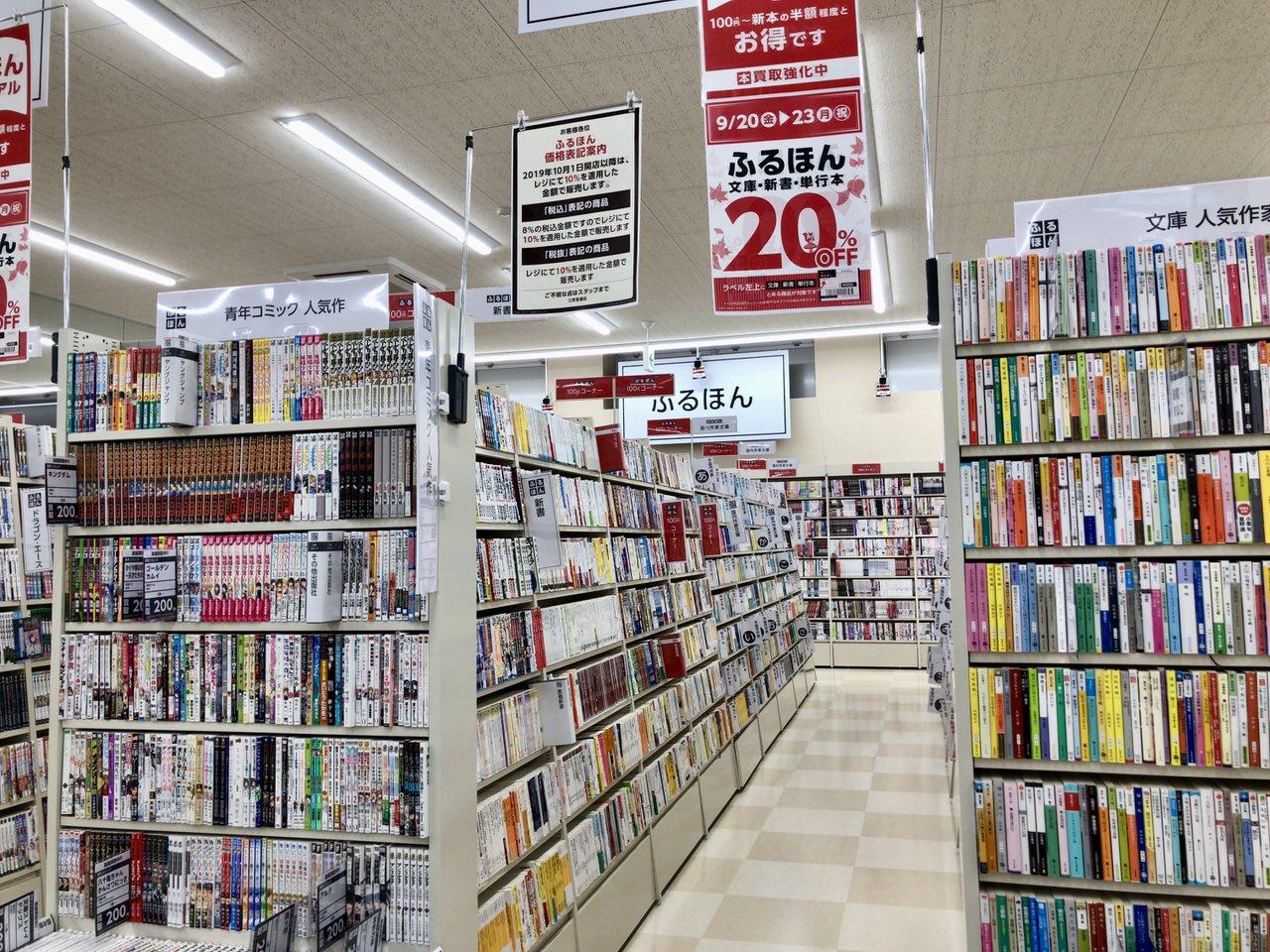 三洋堂書店アクロスプラザ恵那ふるほん