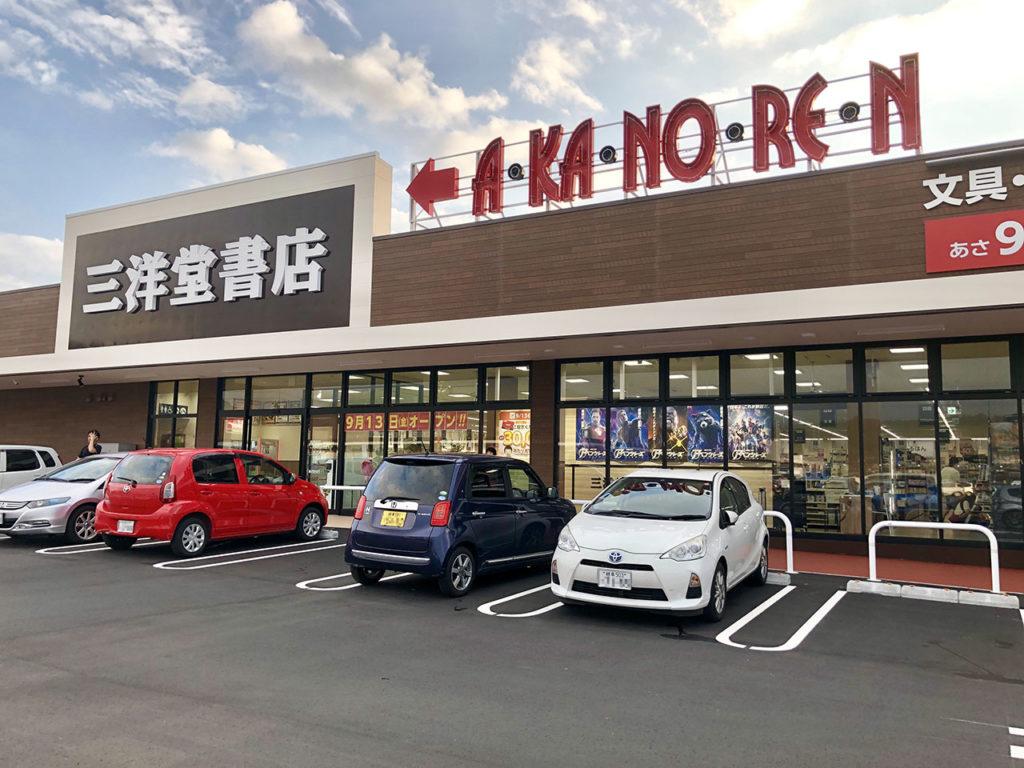 三洋堂書店アクロスプラザ恵那店