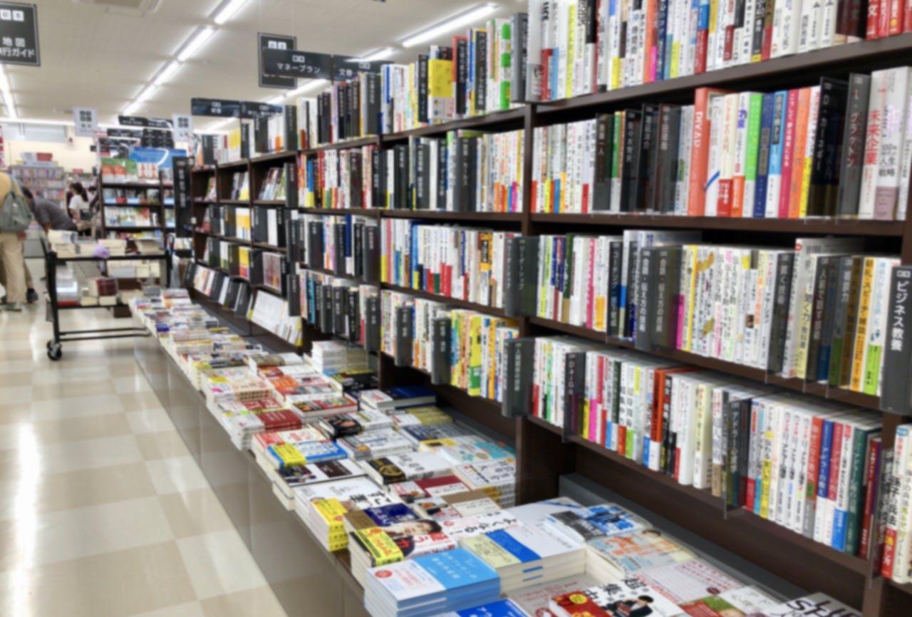 三洋堂書店アクロスプラザ恵那ビジネス書