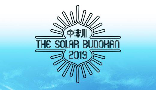 中津川ソーラー武道館2019 ソーラーフェスの魅力と楽しみ方!