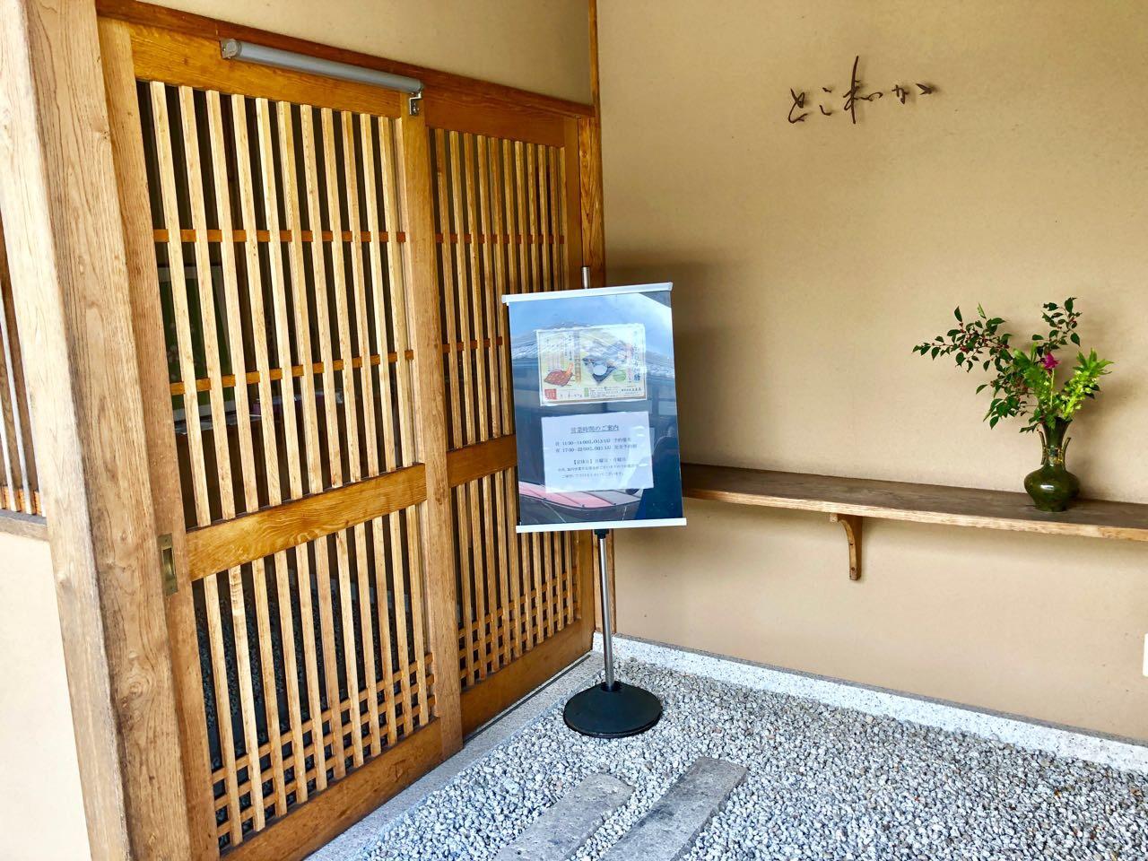 中津川とこわかの入口