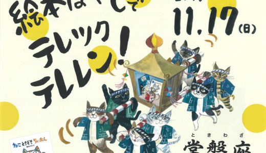 【絵本イベント】『中津川えほんジャンボリー2019』が開催します!