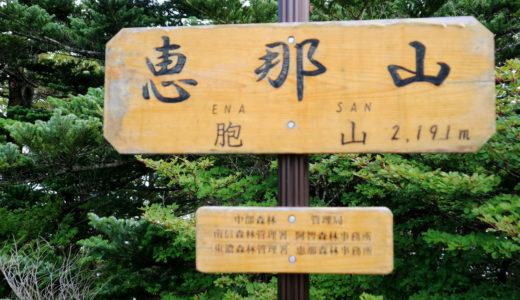 恵那山登山!長野県広河原口→前宮(恵那神社)ルート