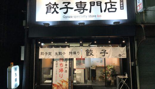 【中津川市テイクアウト/新オープン】餃子専門店 -幸- さんでテイクアウト!