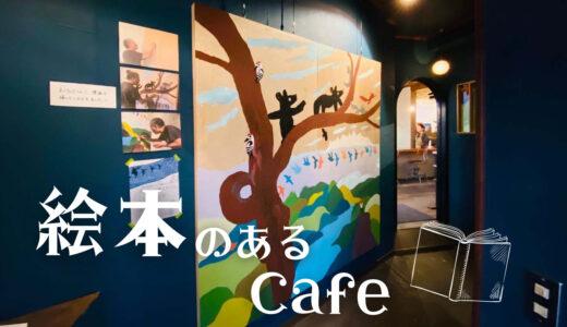 恵那にオープン「本とごはん ある日」子連れで行きたい本屋さんカフェ